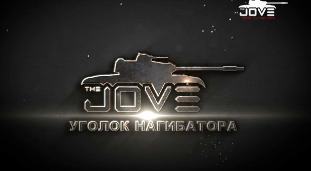 моды для world of tanks 9.1 jove